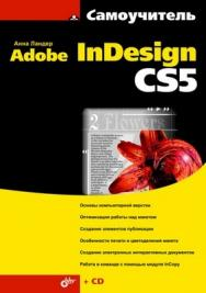 Самоучитель Adobe InDesign CS5 ISBN 978-5-9775-0611-3