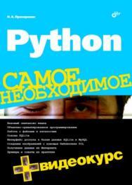 Python. Самое необходимое ISBN 978-5-9775-0614-4