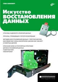 Искусство восстановления данных ISBN 978-5-9775-0618-2