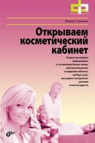 Открываем косметический кабинет ISBN 978-5-9775-0623-6