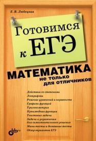 Готовимся к ЕГЭ. Математика не только для отличников ISBN 978-5-9775-0626-7