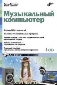 Музыкальный компьютер для начинающих ISBN 978-5-9775-0627-4