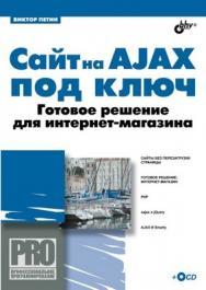 Сайт на AJAX под ключ. Готовое решение для интернет-магазина ISBN 978-5-9775-0629-8