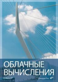 Облачные вычисления (Cloud Application Architectures) ISBN 978-5-9775-0630-4