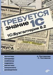 Требуется знание 1С. «1С:Бухгалтерия 8.2» ISBN 978-5-9775-0635-9