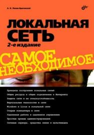 Локальная сеть. Самое необходимое. 2 изд. ISBN 978-5-9775-0636-6
