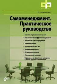 Самоменеджмент. Практическое руководство ISBN 978-5-9775-0637-3