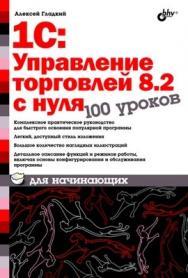 1С: Управление торговлей 8.2 с нуля. 100 уроков для начинающих ISBN 978-5-9775-0638-0