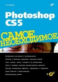 Photoshop CS5. Самое необходимое ISBN 978-5-9775-0640-3