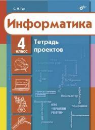 Информатика. Тетрадь проектов  для 4 класса ISBN 978-5-9775-0642-7