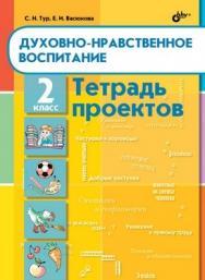Духовно-нравственное воспитание. Тетрадь проектов для 2 класса ISBN 978-5-9775-0644-1