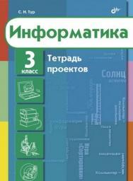 Информатика. Тетрадь проектов  для 3 класса ISBN 978-5-9775-0648-9