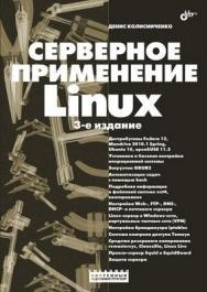 Серверное применение Linux, 3 изд. ISBN 978-5-9775-0652-6