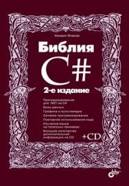 Библия C#. 2 изд. ISBN 978-5-9775-0655-7