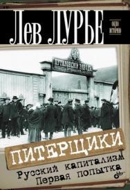 Питерщики. Русский капитализм. Первая попытка ISBN 978-5-9775-0662-5