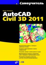 Самоучитель AutoCAD Civil 3D 2011 ISBN 978-5-9775-0663-2