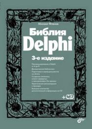 Библия Delphi. 3 изд. ISBN 978-5-9775-0667-0