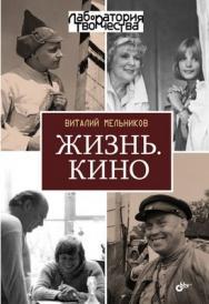 Жизнь. Кино ISBN 978-5-9775-0669-4