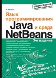 Язык программирования Java и среда NetBeans. 3-е изд. ISBN 978-5-9775-0671-7