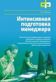 Интенсивная подготовка менеджера ISBN 978-5-9775-0672-4