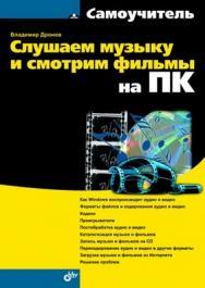 Слушаем музыку и смотрим фильмы на ПК ISBN 978-5-9775-0676-2