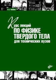 Курс лекций по физике твердого тела для технических вузов ISBN 978-5-9775-0677-9