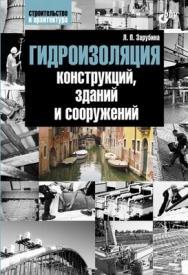 Гидроизоляция конструкций, зданий и сооружений ISBN 978-5-9775-0682-3