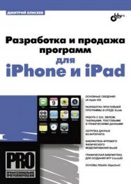 Разработка и продажа программ для iPhone и iPad ISBN 978-5-9775-0687-8