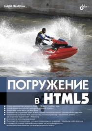 Погружение в HTML5 ISBN 978-5-9775-0688-5
