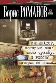 Император, который знал свою судьбу. И Россия, которая не знала ISBN 978-5-9775-0691-5