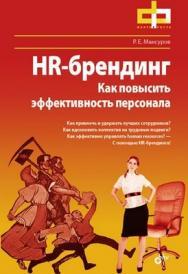 HR-брендинг. Как повысить эффективность  персонала ISBN 978-5-9775-0695-3