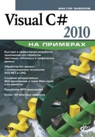Visual C# 2010 на примерах ISBN 978-5-9775-0698-4
