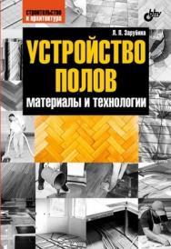 Устройство полов. Материалы и технологии ISBN 978-5-9775-0699-1