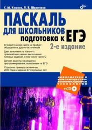 Паскаль для школьников. Подготовка к ЕГЭ. 2 изд. ISBN 978-5-9775-0702-8