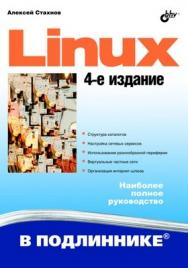 Linux. 4 изд. ISBN 978-5-9775-0712-7