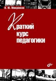 Краткий курс педагогики ISBN 978-5-9775-0721-9
