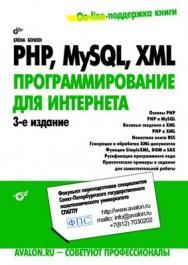 PHP, MySQL, XML: программирование для Интернета. 3 изд. ISBN 978-5-9775-0724-0