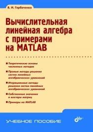 Вычислительная линейная алгебра с примерами на MATLAB ISBN 978-5-9775-0725-7
