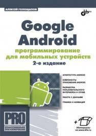 Google Android: программирование для мобильных устройств. 2-е изд. ISBN 978-5-9775-0729-5
