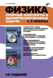 Физика. Опорные конспекты и дифференцированные задачи. 7, 8 классы — 4-е изд., перераб. и доп. ISBN 978-5-9775-0730-1