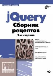 jQuery. Сборник рецептов. 2-е изд. ISBN 978-5-9775-0732-5