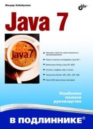 Java 7 ISBN 978-5-9775-0735-6