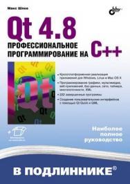 Qt4.8. Профессиональное программирование на C++ ISBN 978-5-9775-0736-3