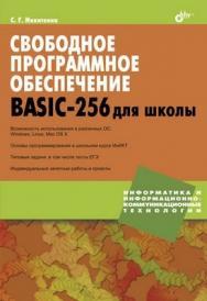 Свободное программное обеспечение. BASIC-256 для школы ISBN 978-5-9775-0740-0