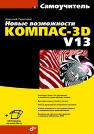 Новые возможности КОМПАС-3D V13. Самоучитель ISBN 978-5-9775-0742-4
