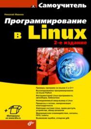 Программирование в Linux. Самоучитель. 2 изд. ISBN 978-5-9775-0744-8