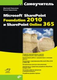Самоучитель Microsoft SharePoint Foundation 2010 и SharePoint Online 365 ISBN 978-5-9775-0745-5
