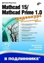 Mathcad 15/ Mathcad Prime 1.0 ISBN 978-5-9775-0746-2