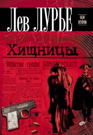 Хищницы ISBN 978-5-9775-0750-9