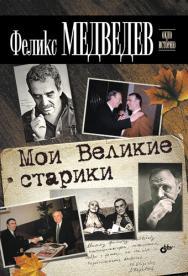 Мои Великие старики ISBN 978-5-9775-0759-2